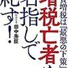 田中秀臣の最新経済ニュース(2020年6月号)