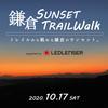 10月17日に「鎌倉サンセットトレイルウォーク」開催!