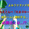 よみうりランド攻略★ちえくらべ「たまゴロー」勝利する必勝法!!
