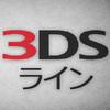 3DSライン