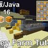 【マイクラ1.17】 超簡単&高効率なハチミツ/ハニカム自動収穫機の作り方解説!Minecraft Easy Honey Farm Tutorial【マインクラフト/ゆっくり実況/Java版/統合版】