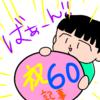 ブログ初心者が60記事書けた理由☆