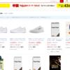 アマゾンと楽天の「PRML」検索結果の差を笑う