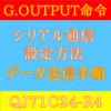 【上級編】PLC(シーケンサ)によるQJ71C24-R4を用いたシリアル通信設定方法 無手順プロトコル
