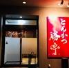 甘辛いタレがご飯に合うタレかつ丼@とんかつ勝亭