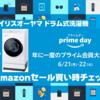 【プライムデー2021】アイリスオーヤマ ドラム式洗濯機|Amazonセール買い時チェッカー