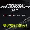 【SHIMANO×ジャッカル】フルカーボンモノコックグリップを採用した新シリーズ「ポイズングロリアス XC」通販予約受付開始!