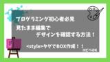 見たまま編集でデザインを確認する方法!プログラミング初心者必見<style>タグでBOX作成!!