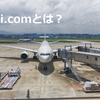 別切りチケットが探せて、保証が充実している航空券購入サイト Kiwi.comとは?