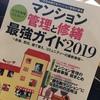 東洋経済「マンション管理と修繕最強ガイド」が刊行!