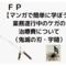 FP【マンガで簡単に学ぼう】業務遂行中のケガの治療費(鬼滅の刃・宇随)