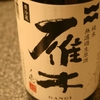 『雁木(がんぎ) 純米 無濾過生原酒』 酸が印象的な、山口県岩国市のお酒です。