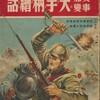お子様向け日本軍大活躍「過激描写」画像