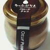 *うっふぷりん* うっふプリン バローナチョコ 350円(税込) 【大阪府茨木市】