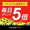 Yahoo!プレミアム(月462円)の特典を検証!!