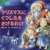 ★667「クリスマスにくつしたをさげるわけ」~サンタクロースの由来と、くつしたをさげる理由を教えてくれる。聖ニコラスの物語。
