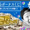 【モンスト】年末BIGボーナスくじ!(*´∀`*)【カウントダウン】