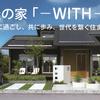 キッズデザイン賞受賞「WITH」-半平屋の家ー