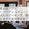 「AI英会話アプリ スピークバディ レビュー」社会人のスピーキング、英語勉強におすすめの英会話アプリ
