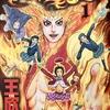 【王欣太作「ファイアキング」レビュー】子供向け!?マジカル・マンガ・オペラ!