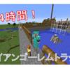 【マインクラフト】 アイアンゴーレムトラップ効率検証! #23
