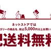 【無印良品】送料を抑えてお得に無印良品の商品を買う方法!!