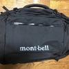 【レビュー】モンベル トライパック45L購入!〜仕事、プライベート、旅行と万能です〜