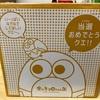 【雑記】銀のエンゼル5枚で応募した、「しゃべる金のキョロちゃん缶」が届きました
