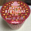 日清「カップヌードル」が本日誕生日、なんと今年で45周年!!!