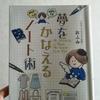 10月の振り返りと11月にやりたいこと。夢をかなえるノート術を読んで。