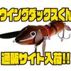 【フィシュアロー】ミニチュアダックスデザインのウッド製クローラーベイト「ウイングダックスくん」通販サイト入荷!