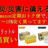 震災/災害に備える!~amazon定期おトク便の活用~「2リットル箱買い」してます!