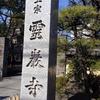 銅造地蔵菩薩坐像(江戸六地蔵)霊厳寺(れいがんじ)