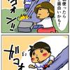 息子と滑り台・4~私のせいなんです~