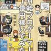 【読書メモ】月給プロゲーマー、1億円稼いでみた。