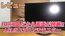【レビュー】ASUS 23インチディスプレイはIPS液晶&フリッカーフリーで目が疲れにくい!ゲームにもオススメです