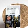 「書くことについて」 野口 悠紀雄 (2020年11月10日初版発行)