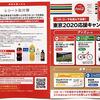 コカ・コーラを飲んで応募!東京2020応援キャンペーン