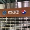 【韓国旅行】 明洞で絶景を眺めながら韓進グループ(大韓航空)の社食を食す!