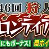【MHF-Z】 公式サイト更新情報まとめ 10/30~11/6