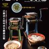 「趣味の製麺第3号」の御案内