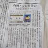 新元号発表。日本の自然は四季があって素晴らしい?