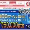 【ECナビで残り1日の期間限定!】ANA VISA nimoca そろそろ発行しとく??1/21迄の申込みで遂に50,000Pts