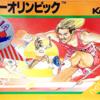 今週はもう東京オリンピック開幕