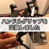 自転車 ハンドルグリップを交換しました