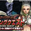 【DQMSL】ランクエ「人魚の試練」が開催!「騒乱の竜宮城」「偽りのパラダイス」復刻!