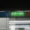 SFC修行第5弾 1・2レグ目 中部→新千歳→女満別搭乗記と新千歳空港散策