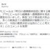 【東京五輪】酒類提供全面禁止 6/23