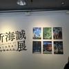 新海誠展(台北)を観てきました。