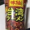 「味仙」の台湾ラーメンのカップ麺が登場!ファミマ・サンクス・サークルK限定品!食べてみました!